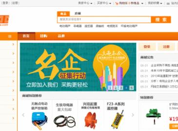"""全国首家起重机电商交易平台""""淘起重""""隆重上线!"""