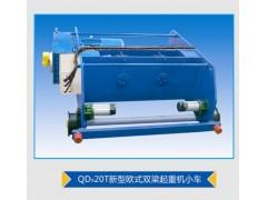 QD新型桥式起重机