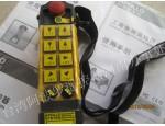 河南办提供8键单速遥控器