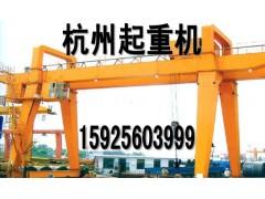 杭州优质双梁门式起重机