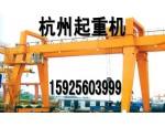 杭州優質雙梁門式起重機