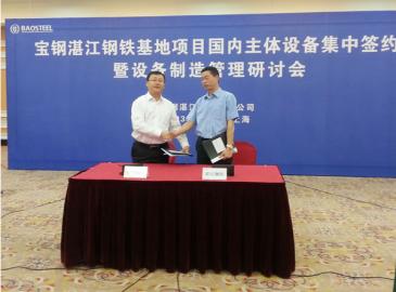 卫华集团与宝钢湛江钢铁签订3443.98万元起重设备供货合约