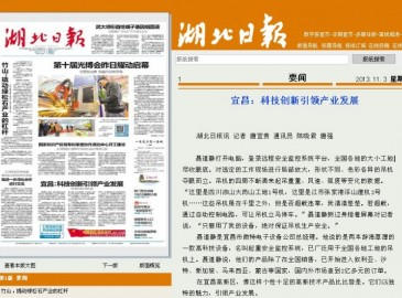 《湖北日报》首版报道宜昌微特电子起重安全监控系统