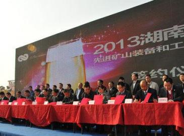 湘潭矿装展现场成交额1.2亿元 签订意向合同金额12亿元