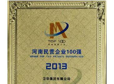 """卫华集团位居""""2013年河南民营企业100强""""第20位"""