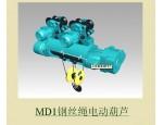 河南长垣批发价销售MD/CD/冶金、防爆电动葫芦