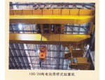 纽科伦起重机有限公司 名称:台州、杭州水电站用桥式起重机、LDA单梁起重机、悬挂起重机联系人:薛明庆电话:13700739995