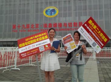 郑州第十届焊接切割展北京站宣传推广—打造国内第二大焊接展