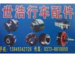 世浩行车配件-优质双齿联轴器13849342726