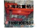 上海起重汇销售电磁桥式起重机-18001908753王经理