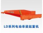 杭州销售电动单梁桥式起重机;李经理;18667161695
