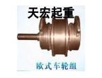 河南天宏起重设备有限公司 名称:天宏起重-欧式车轮组-13781981099联系人:李海波电话:0373-8711911