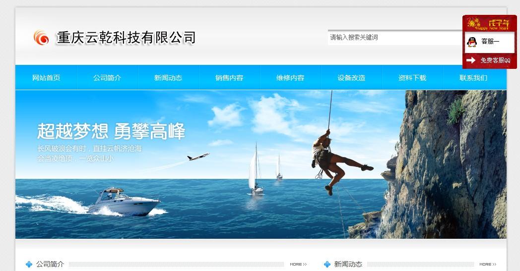 重慶云乾科技有限公司