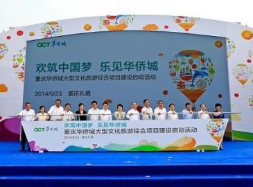 占地800亩华侨城重庆大型文化旅游综合项目正式启动