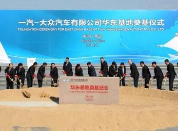 一汽-大众华东基地在青岛奠基开工