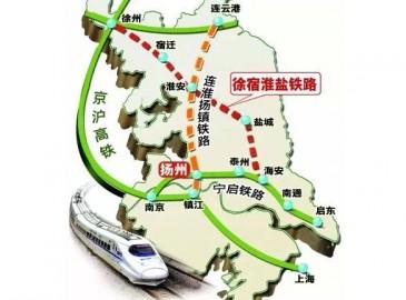 徐宿淮鹽鐵路計劃于2015年6月底前開工建設
