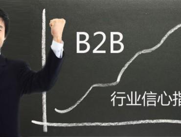 B2B信心指数反映哪些问题?