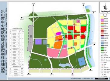 乐山杨湾片区规划方案公布 建多功能为一体城市新区