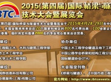 2015(第四届)国际桥梁与隧道技术大会暨展览会将在沪举办