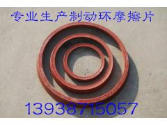 专业生产无尘棉制动环-宋经理13938715057