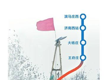濟南軌道交通R1線啟動詳勘工作 試驗段春節后開建