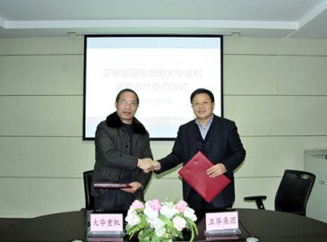 卫华与洛阳大华重机签订战略合作 就重大项目组建企业联合体共同承接总承包工程