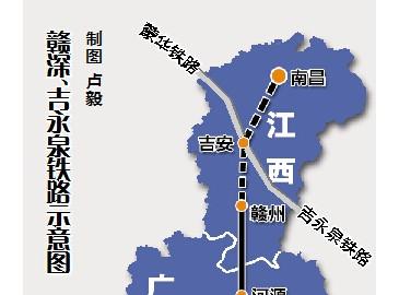 赣深客专铁路今年开工 全长420公里2020年建成