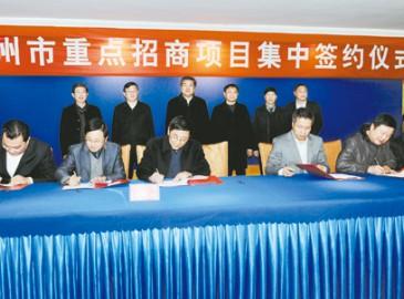 鄂州招商引资取新突破 24项目签约405.3亿