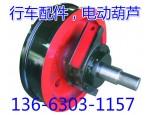 行车配件,电动葫芦自产自销—石经理136-6303-1157