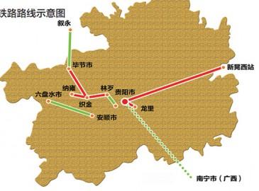 成都铁路局在贵州投资290亿 确保5条铁路通车4条开建