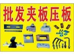 夹板压板,制动器,电阻器