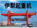 伊犁供应门式起重机起重设备销售热线- 13679922050