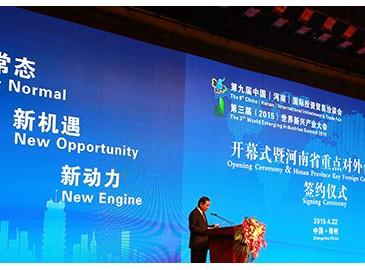 第九屆河南投洽會 簽約項目228個吸金2772億