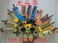 台湾禹鼎遥控器河南总经销李经理--13663900155