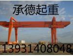 承德安裝銷售維修起重機—徐經理13931408048