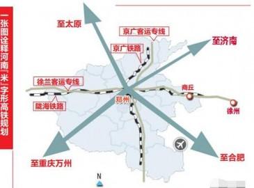 """河南""""米""""字形高铁加速成型 郑州铁路开启公交化时代"""