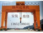 扬州门式起重机安装维修销售-13852198644 石经理