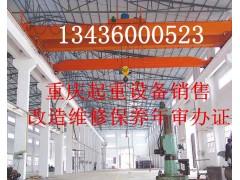 万盛销售改造起重机电话-13436000523 石总