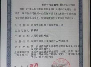起重行业首张增值电信经营许可证获批