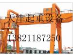 天津安装双梁起重机起重设备 -13821187250陈经理