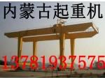 内蒙古呼和浩特起重机销售:王经理13781937575