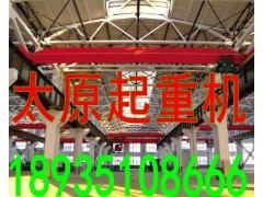 太原起重机—18935108666董经理