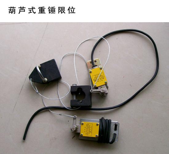 兰州电动葫芦重锤限位器纽科伦-13919328115 宋经理