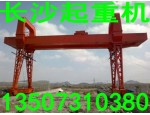 湖南长沙起重机—13507310380王经理