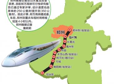 郑万高铁(河南段)设10座车站 豫西南地区拉近距离