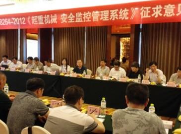 国标GB/T 28264-2012《起重机械 安全监控管理系统》征求意见讨论会在宜召开