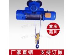 重庆 厂家直销 钢丝绳电动葫芦 1吨6米 运行式