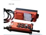 工业遥控器批发--超邦公司-联系电话:15736935555