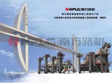 超级工程!南方路机助力浇筑港珠澳大桥