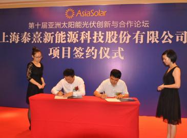 上海泰熹科技成功签约302MW光伏项目